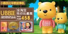 小熊优彼早教故事机海报