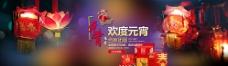 淘宝元宵节活动海报psd素材图片