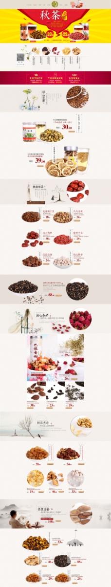 养生茶品详情页海报