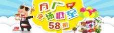 方广食品全场低至58折淘宝海报设计