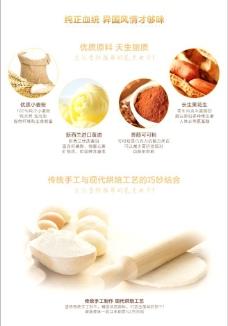 曲奇饼干甜品广告PSD分层素材