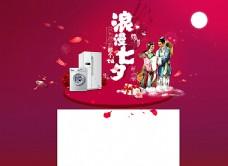 淘宝浪漫七夕海尔家电页面模版图片