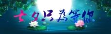七夕淘宝 主图 海报  促销海报 天猫