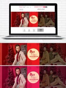 红色年货节优惠打折女装淘宝电商海报