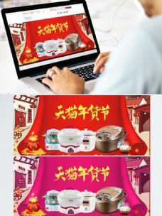 电商淘宝京东天猫年货节电器海报