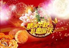 淘宝中秋节促销首页海报