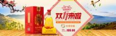 淘宝双11酒广告图