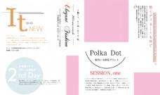 淘宝海报文字素材排版日文字体素材