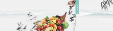 蔬果海报图片