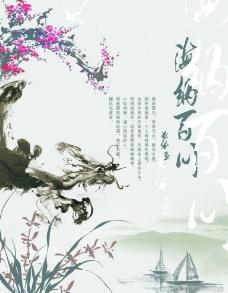 中国风海纳百川图片