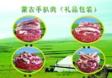 包装羊肉图片