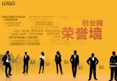 企业荣誉图片