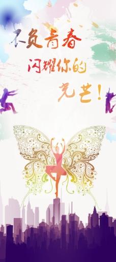 炫彩青春海报