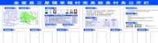 党务政务村务公开栏图片