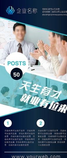 企业招聘x展架图片