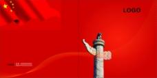 中国风政府版画册封面