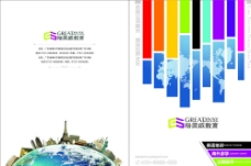 格林威英语培训机构画册封面设计图片