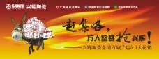兴辉陶瓷全国百城千店