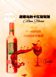创意油画手绘红酒宣传海报