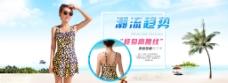 夏季泳装淘宝页海报高清PSD源文件下载
