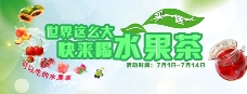 水果茶宣传海报