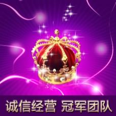 皇冠紫色背景