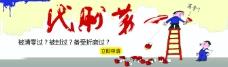 网站活动banner