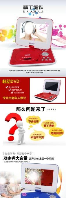 移动DVD详情页