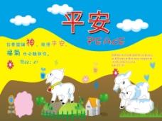 平安儿童书本封面