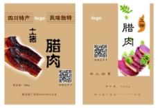 包装设计  腊肉包装设计