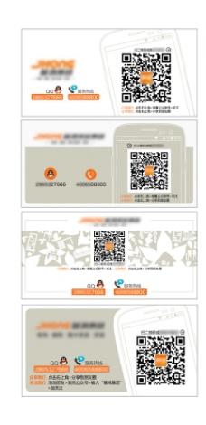 微信名片设计图片