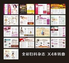 精美妇科杂志设计