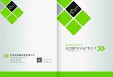 建筑装潢装修房地产开发画册封面设计模板下载