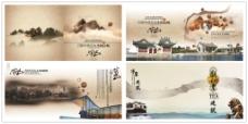 中国风大气画册
