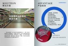企业画册 企业蓝色画册