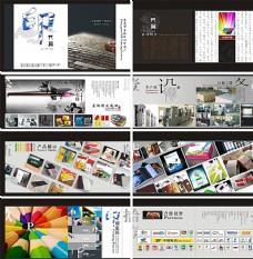 印刷企业画册图片