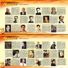 优秀共产党员精选图片展板