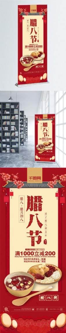中国风喜庆新年腊八节腊八粥节日促销X展架