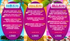海南旅游系列广告