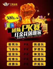 金融投资企业团队竞金PK赛激烈活动宣传