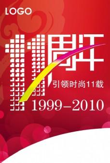 11周年店庆海报