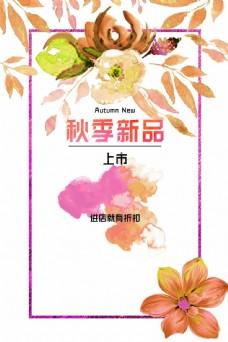 手绘秋季新品海报psd源文件