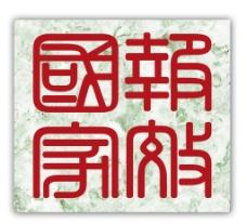 大理石小篆装饰
