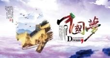 中国梦 海报