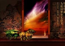 文化旅游地产素材图片