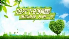 绿色阳光地产海报