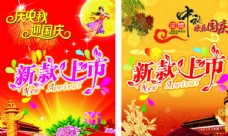 中秋 國慶圖片