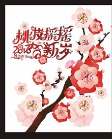 新年 贺新岁  粉红桃花图片