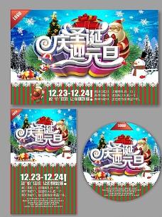 圣诞节元旦节海报图片