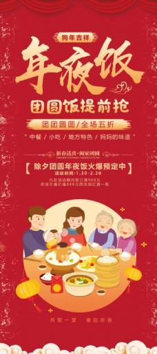 喜庆年夜饭预订海报设计